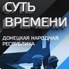 Суть Времени - Донецкая Народная Республика