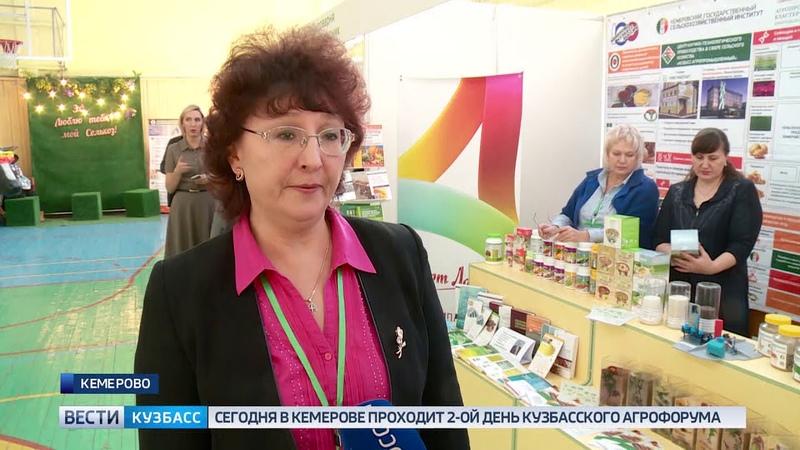В Кемерове проходит кузбасский агрофорум