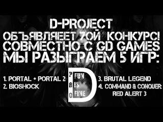 Внимание! Новый конкурс от D-PROJECT и Gd Games с розыгрышами лицензионных игр!