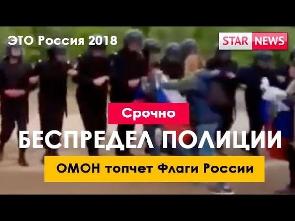 Жесть что творит ПОЛИЦИЯ В ЩЕЛКАНОВО! Россия 2018 Новости