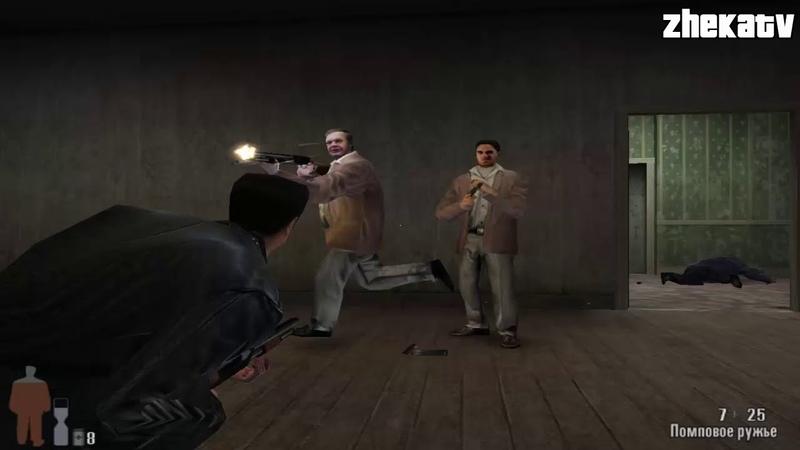 Прохождение Max Payne - Часть l. Воздушный Замок Глава 3. Искатель Приключений