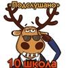 Подслушано школа№10 г.Новотроицк