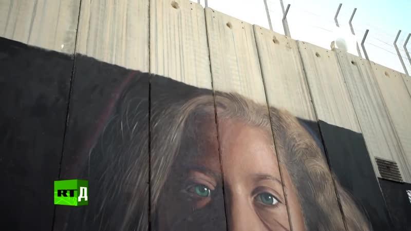 Палестина. Искусство сопротивления