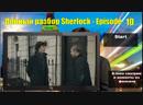 Английский на слух по сериалу Шерлок. Разбор фильма Episode 10