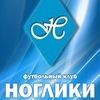 """Футбольный клуб """"Ноглики"""" (Сахалин)"""