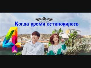 [K-Drama] Когда время остановилось [2018] - 4 серия [рус.саб]