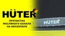 HUTER сервис: Как прочистить масляный канал на бензопиле