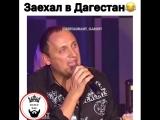 Даже Стас Михайлов поёт песни про Дагестан ?