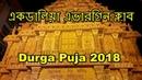 Ekdalia Evergreen Club Durga Puja 2018 Kolkata Durga Puja Theme Pandal 2018