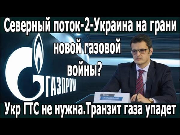 Скаршевский. Северный поток-2. Украина на грани новой газовой войны Укр ГТС не нужна.