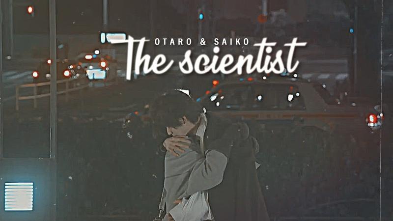 Otaro saiko ● take me back to the start