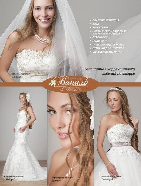 Свадебные платья в нижнем тагиле и цены