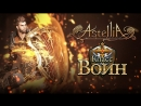 Astellia - Обзор класса Воин