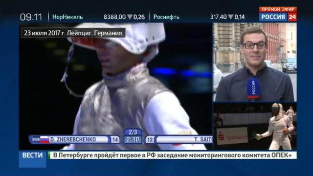 Новости на Россия 24 • Темные лошадки сборной по фехтованию завоевали золотые медали чемпионата мира