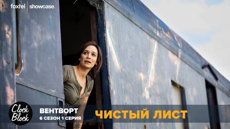 Wentworth S06E01 Rus sub