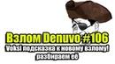 Взлом Denuvo 106 (10.07.18). Voksi дал подсказку к новому взлому, разбираем её