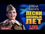 Елена Ваенга - Песни военных лет Elena Vaenga - Songs of the War Years