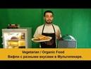 Венские вафли без яиц постные Разные вкусы Vegetarian Organic food