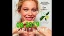 Живой каталог Орифлэйм 08 2019 Россия