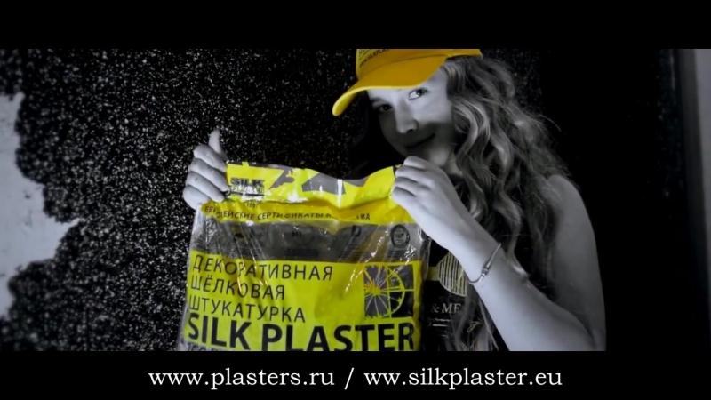 Цвет настроения черный - шёлковые штукатурки SILK PLASTER