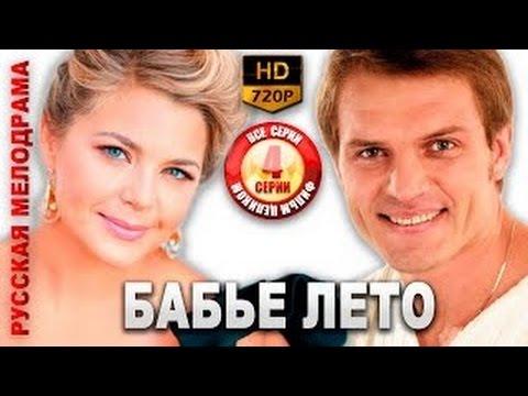 Бабье лето HD Фильм Русские мелодрамы Драма Сериал