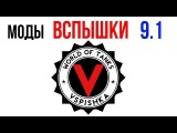 Модпак World of Tanks 0.9.1 от Вспышки [Virtus.pro]