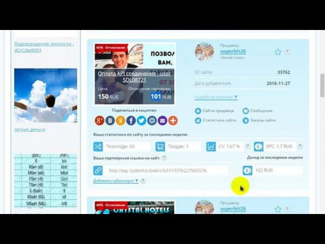 Заработок на E-Pay TV для новичков и бывалых! ( видео - обзор3 )