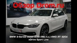 BMW 3-Series седан 2018 2.0D (190 л.с.) 4WD AT 320d xDrive Sport Line - видеообзор