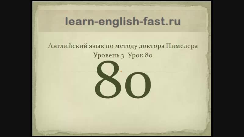 Английский по методу Пимслера Видео 80