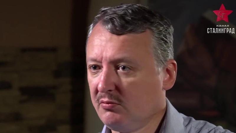 Гиркин-Стрелков: Россия распадается. Началось в Ингушетии