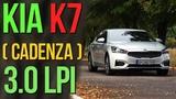 Неужели корейцы это сделали Kia K7 круче BMW 5 #SRT