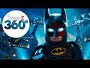VR 360 LEGO BATMAN На Русском BATMETAL REMIX