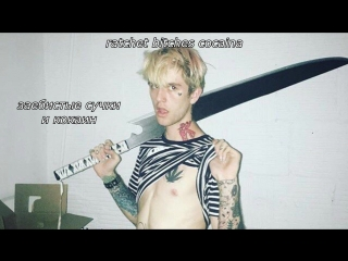 Lil peep x lil tracy - ratchet bitches cocaina (lyrics + rus sub)