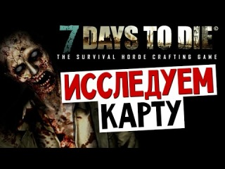 7 Days To Die - Новый Сезон Выживания (Alpha 8.8) #1