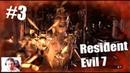 Насекомовая Блевотина ▶ Resident Evil 7 часть 3