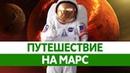 Возможен ли ПОЛЕТ НА МАРС? Чем опасны космические лучи и возможна ли жизнь на Марсе