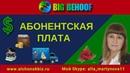 Как зарабатывать деньги в BIGBEHOOF Абонентская плата