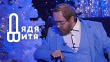 55x55 ДЯДЯ ВИТЯ (feat. Чикен Карри)