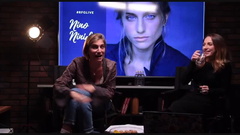 Минутка с актрисой Нино Нинидзе