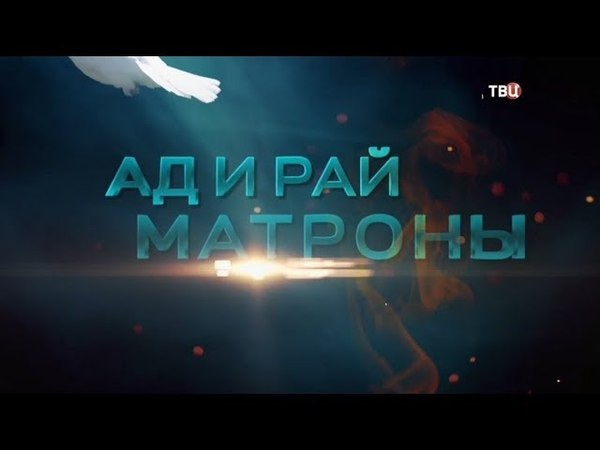 Ад и рай Матроны. 1-я серия