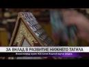 Тагильчанке вручат медаль за вклад в развитие города МАУ Тагил ТВ