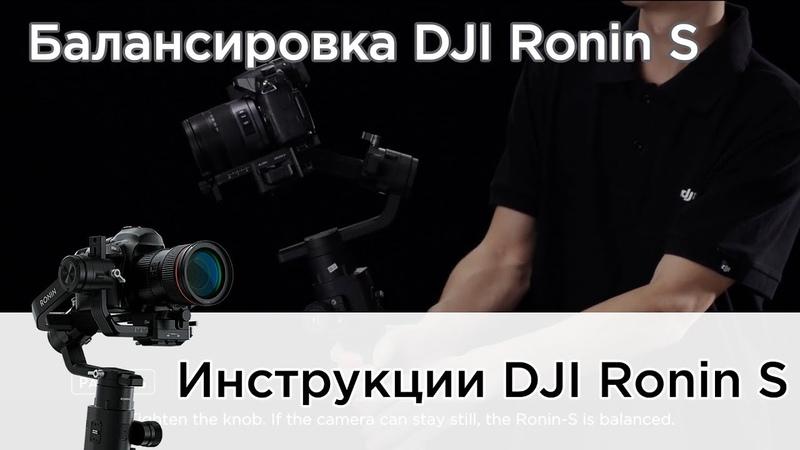 Как балансировать DJI Ronin S