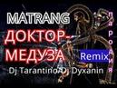 MATRANG/ДОКТОР-МЕДУЗА. ПАРОДИЯ. Remix Dj Tarantino Dj Duxanin видео из х.ф. ЧЕЛОВЕК ПАУК