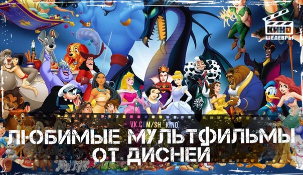 Любимые Диснеевские мультфильмы, для зрителей всех возрастов! ????