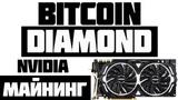 КАК МАЙНИТЬ BITCOIN DIAMOND (BCD) ИНСТРУКЦИЯ КАК МАЙНИТЬ BITCOIN DIAMOND НА GTX 1060 T-REX МАЙНЕРОМ