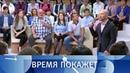 Время покажет 14 08 18 Украинские рабы Лидер украинской партии Батькивщина Юлия Тимошенко выразила обеспокоенность экономическим положением на Украине и даже сравнила сограждан по уров