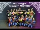 ТИТ Ангури Отчетный концерт ANOTHER 2 часть