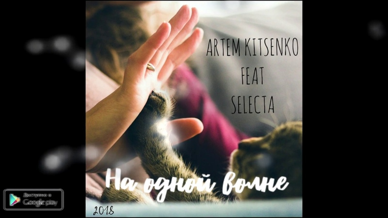 ARTEM KITSENKO feat SELECTA - На Одной Волне (новая музыка 2018)