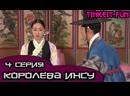 [4 серия   Королева Инсу (Русская озвучка)