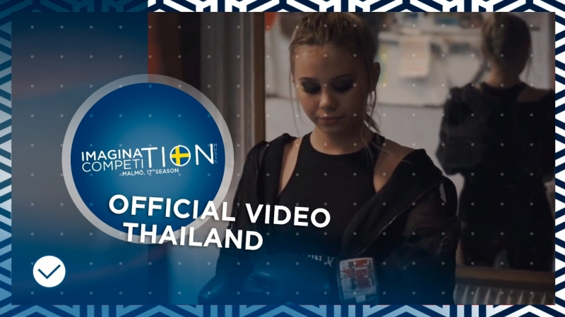IMC 17 — Thailand Lisa Ajax — Give Me That (Official Music Video)